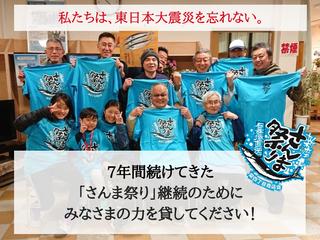 """新座から石巻にエールを!復興支援""""さんま祭り""""プロジェクト"""