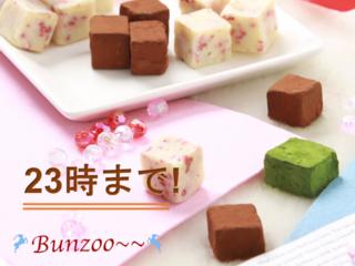 【bunzoo小林シェフ】人生最後の挑戦!生チョコへの想いとともに