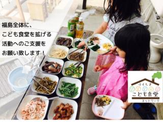 南相馬から福島へ!こども達へあたたかい食卓を届けたい!
