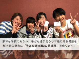 栃木県佐野市に家でも学校でもない子ども達の居場所を作りたい!