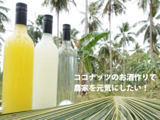 ココナッツの花蜜蒸留酒を世界のお酒に!農家の生活を豊かに!
