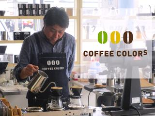 人と街をコーヒーで彩る!あおもりカフェプロジェクト