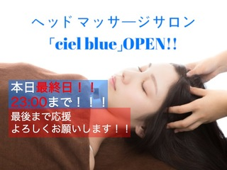 茅ヶ崎に「睡眠」に特化したヘッドマッサージサロンをOPEN!