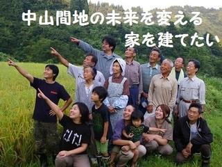 農業後継者育成のための住宅を新潟県魚沼産の棚田米で作りたい!