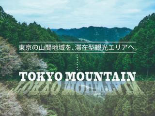 ここ東京?西多摩の山間地域を泊まって楽しめる観光エリアに!
