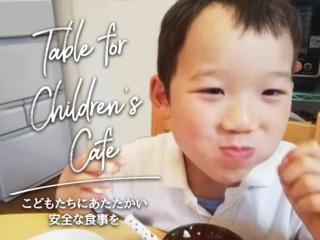 子どもたちにあたたかいご飯を!鎌倉で子ども食堂の運営をしたい