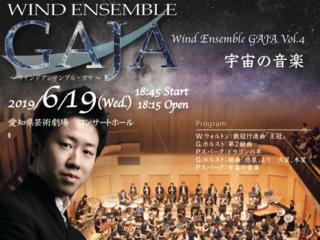 名古屋発オケマンによる最高水準の吹奏楽を応援してください!