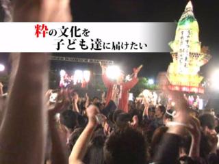 410年間続く地域文化を後世に!〜酒田まつり再興計画〜