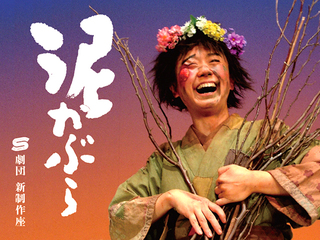 演劇「泥かぶら」を宮城県岩沼市の仮設住宅の親子に届けたい!