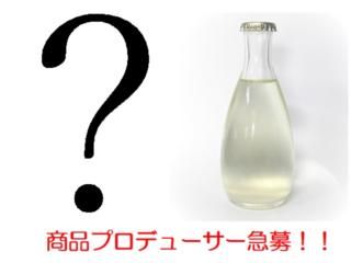 あなたがお酒のプロデューサーに?日本酒の新たな可能性への挑戦