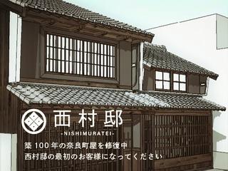 -奈良と旅人の合流点- 築100年の町屋であなたをお迎えしたい