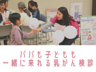 ピンクリボンCSR活動10周年 乳がん検診を多くの人に届けたい