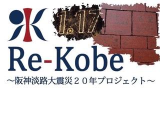 阪神淡路大震災20年感謝と希望を伝え、オリジナル笛を作りたい