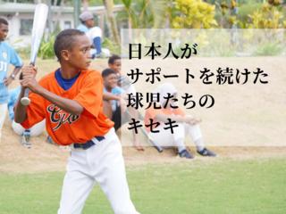 フィジー野球の未来の扉、W杯の舞台に子ども達を立たせたい!