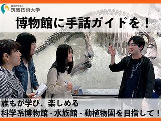 聴覚障がい者が解説!博物館の手話ガイド育成支援プロジェクト