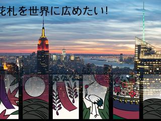 海外でも日本の遊びを知ってほしい!カードサイズの花札を製作!