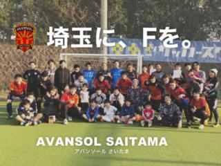 「 埼玉に、Fを 」埼玉県に初のFリーグチームを作るために!