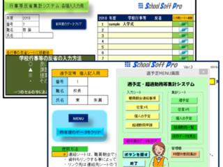 【教員向け】作業の時間短縮をする、Excelソフトの開発をしたい