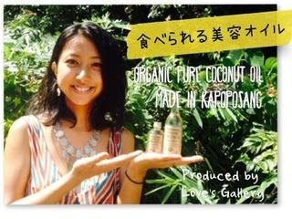 インドネシア・カポポサン島でフェアトレードココナッツオイルを作りたい!