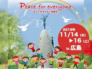 小児がんについて考えよう。患者と社会を繋ぐ交流の場を広島に。