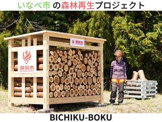 森からまちへ命をつなぐ「備蓄木」普及プロジェクト!