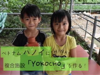 自然豊かで多人種の街・ハノイに、日本の『横丁』を作りたい!