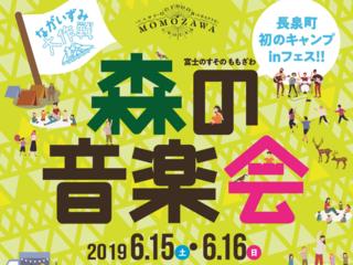 富士山の麓の森の中でキャンプ&音楽フェス「森の音楽会」開催!