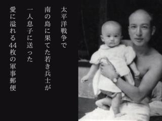 戦後74年。「ツルブからの手紙 〜愛と戦争の軍事郵便〜」を復活