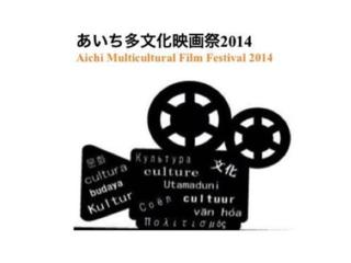 """多文化共生をテーマにした""""交流型映画祭""""を開催したい"""