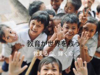 観光業活性化で学校に行けない子供達をゼロにする最適な方法