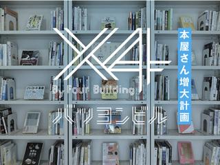 吉祥寺に「本屋をシェアする文化」の発信基地を作りたい。