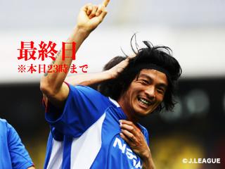 故松田直樹の遺志を、灯火を次世代へ。新たな挑戦の後押しを!
