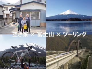 「泊・場・創」富士山の周辺で地域に開く空き家活用の挑戦