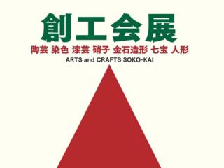 京都中心の工芸作家団体「創工会」の活動を広く発信したい!