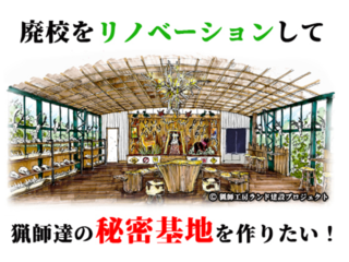 猟師達による廃校利活用!日本一の狩猟ショップを作りたい!