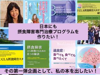 日本にも摂食障害専門の治療プログラムを!まずは本を出版したい
