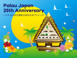 パラオと日本25周年!平和と友愛の軌跡を次世代に伝えたい!!