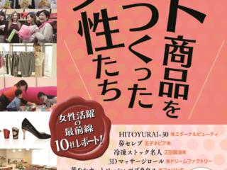 """""""女性活躍""""の事例出版を通じて女性が輝く日本にしたい!"""