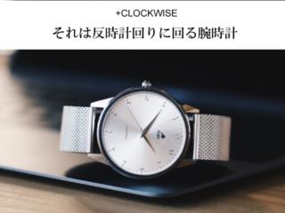 反時計回りの腕時計。新しい発想から生まれたコンセプトウォッチ