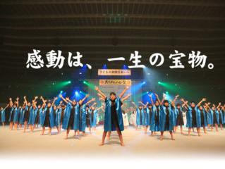 今年で20年。皆様への感謝と危機。子ども達を大阪城ホールへ!