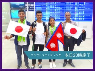 ネパールの未来を創る日本スタディーツアーを開催!