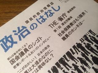 政治をより身近に感じられ、生活に役立つ月刊政治情報紙を発行!