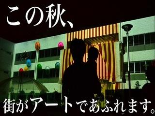「未来都市」を創りたい!! 〜映像と先端アートの祭典〜 by michi
