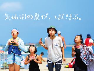 この夏、震災後初の海開き!気仙沼の高校生企画 海フェス開催!