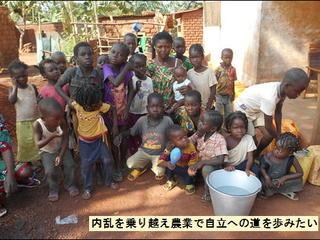 内戦後の中央アフリカにて、栄養失調児の母達に農業での自立を!