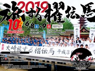 旅する櫂伝馬2019 10th anniversary編