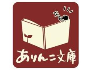 沖縄・宮古島で女性と子どものための絵本文庫を作る~ありんこ文庫~