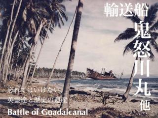 ガダルカナル島に沈む輸送船「鬼怒川丸」他の位置の特定と慰霊