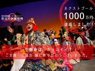 「肝高の阿麻和利」20年の志を子どもたちに!初の茨城公演開催