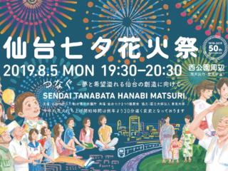 世代を超え、想いをつなぐ日。第50回仙台七夕花火祭、継続へ